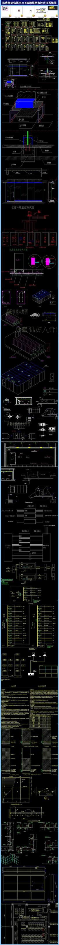 机房智能化弱电cad玻璃隔断监控系统图