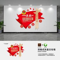 警营廉政宣言党建文化墙
