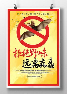 拒绝野味远离病毒预防新型冠状病毒海报