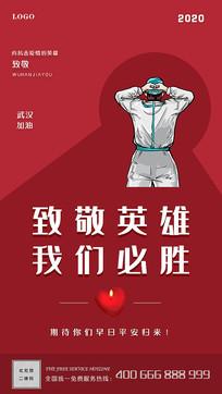抗击新冠病毒致敬英雄手机海报