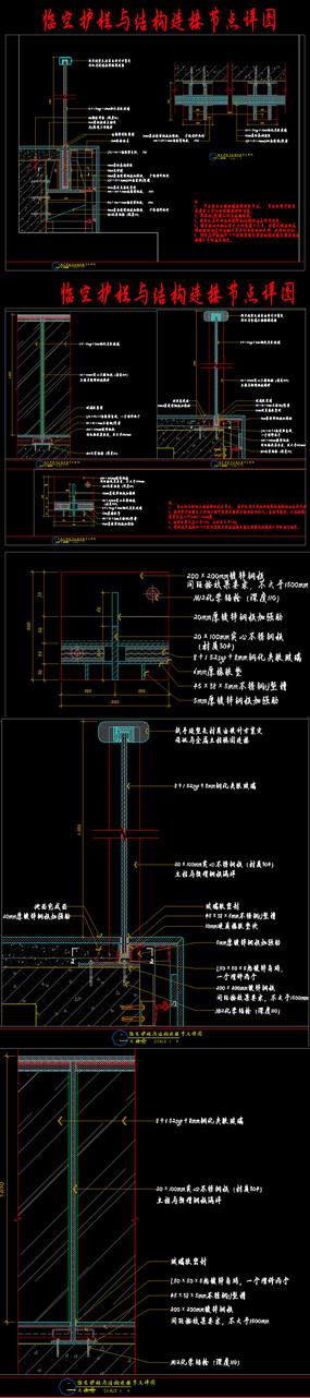 楼梯护栏与结构连接标准节点图CAD施工图
