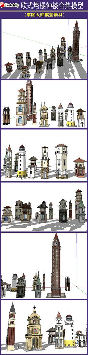 欧式塔楼钟楼合集SU模型