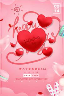 情人节宣传海报模板