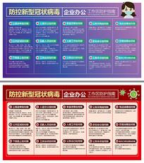 企业办公预防新型冠状病毒宣传栏