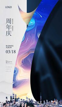 企业周年庆宣传海报