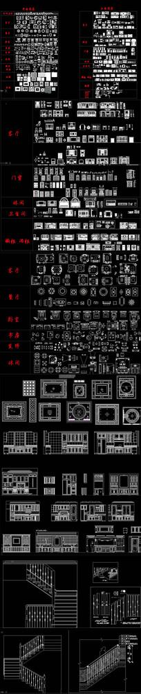 全套精品欧式CAD设计图库