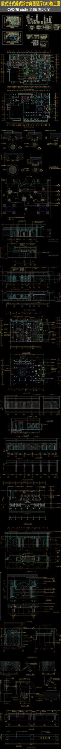 全套欧式法式美式新古典西餐厅CAD施工图