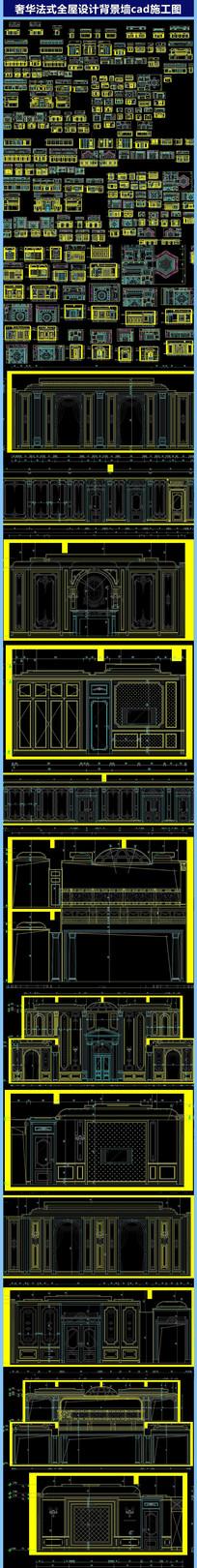 奢华法式全屋设计背景墙cad施工图