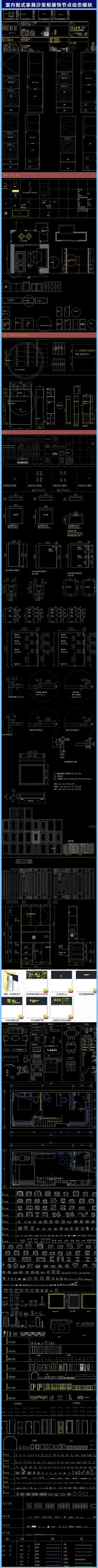 室内板式家具沙发柜装饰节点动态模块cad