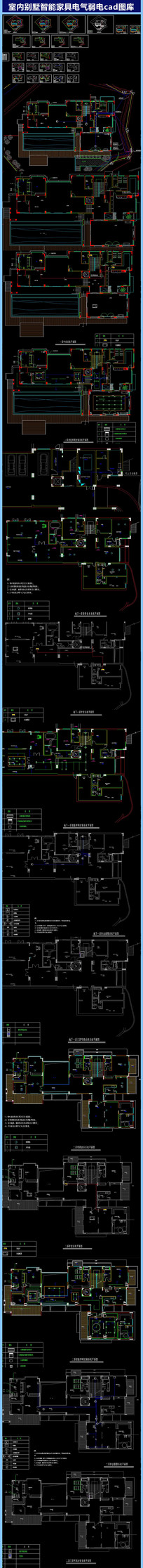 室内别墅智能家具电气弱电cad图纸