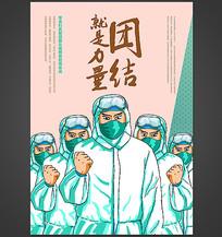 团结就是力量战疫海报