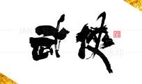 武侠书法字体
