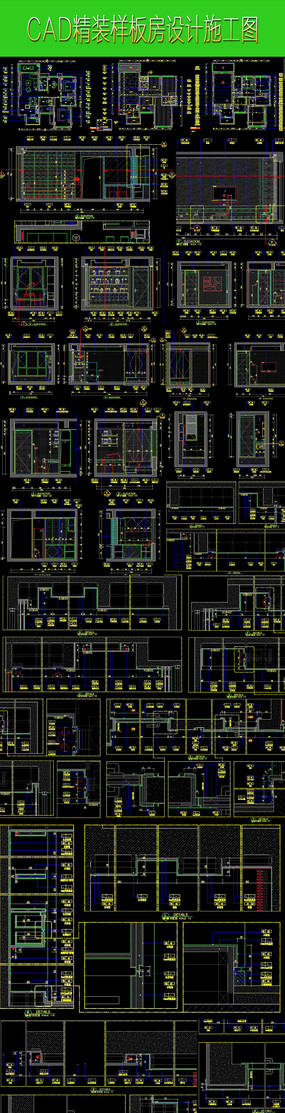 现代风格精装修样板间设计