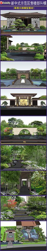 新中式示范区售楼部SU模型