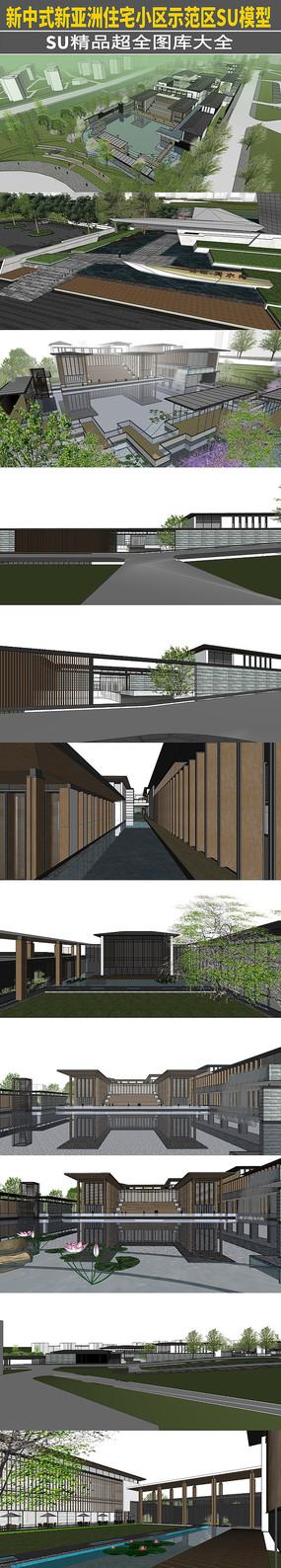 新中式新亚洲住宅小区示范区SU模型
