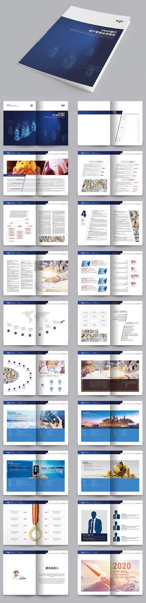 银行金融画册