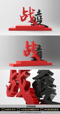 战疫主题户外精神雕塑