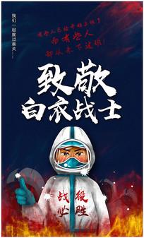 致敬白衣战士公益海报设计
