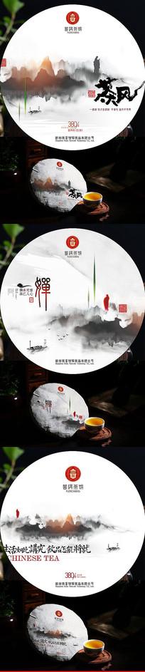 中国风茶叶茶饼包装设计
