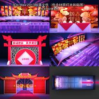 中国风年会中式风格活动方案