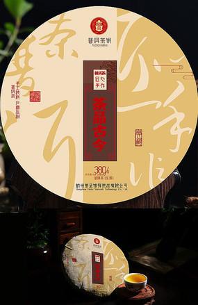 中式茶饼包装设计