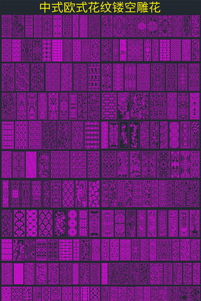 中式欧式花纹花边镂空雕花CAD素材