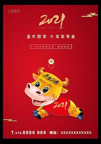 2021金牛贺岁年年有余海报