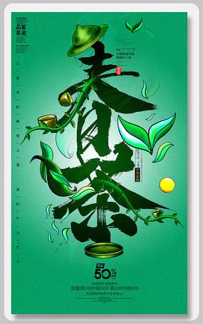 创意茶文化茶道宣传海报