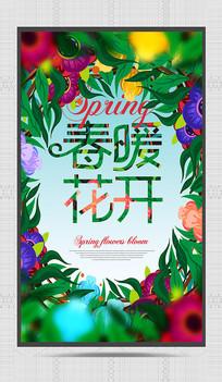 创意春暖花开春天促销海报设计