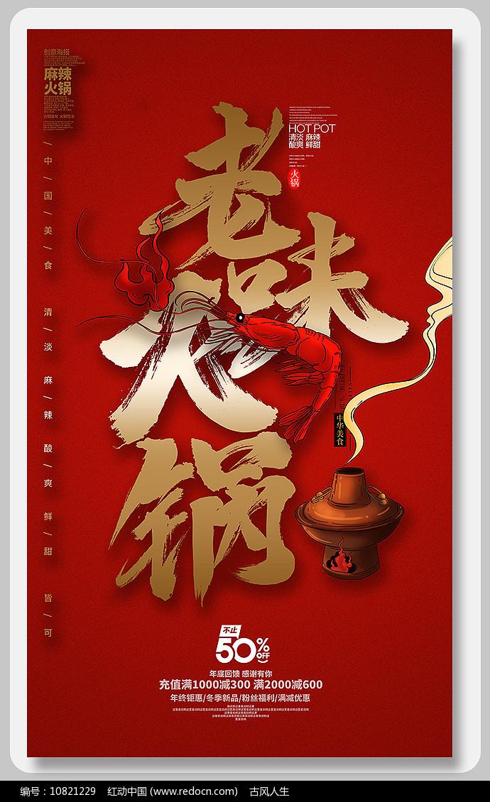 创意老味火锅宣传海报图片