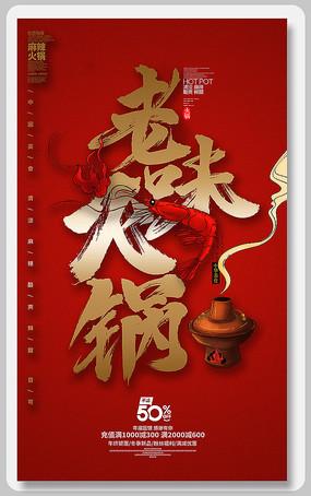 创意老味火锅宣传海报