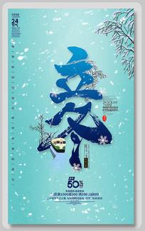 创意唯美立冬节气宣传海报