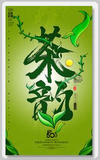 传统茶文化茶韵文化海报