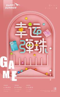 弹珠小游戏海报模版