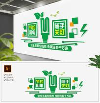 大气简约绿色用电文化墙