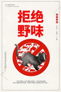 大气拒绝野生动物海报设计