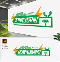 大气绿色国家电网标语建设文化墙