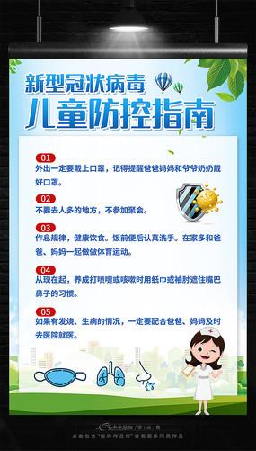 儿童预防新型冠状病毒肺炎海报