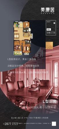 房地产黑金色户型图宣传海报