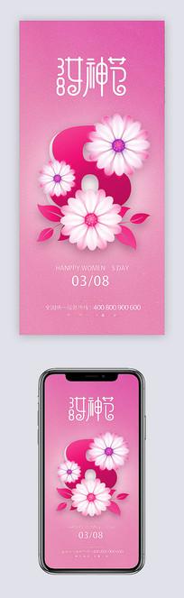 粉色浪漫38妇女节海报