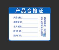 公司通用产品合格证模版