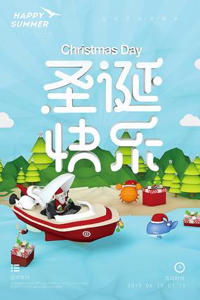 海洋风圣诞节海报模版