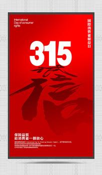 红色诚信315国际消费权益日宣传海报