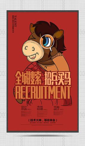红色创意企业招聘宣传海报设计
