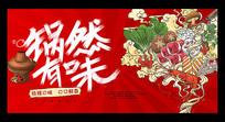 火锅店快餐店海报