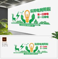 绿色电力建设节约用电企业展板设计