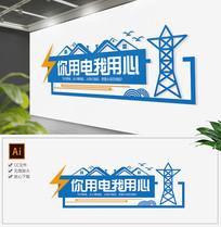 绿色电力用电企业电力形象墙