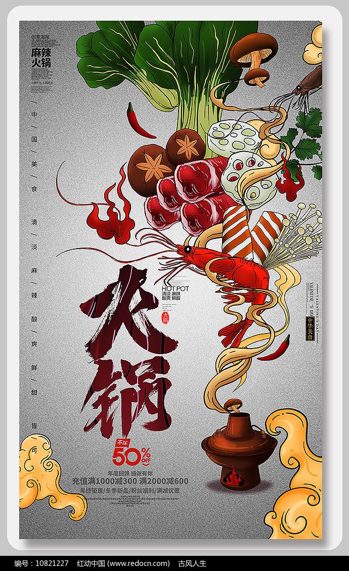 麻辣吃火锅海报设计图片