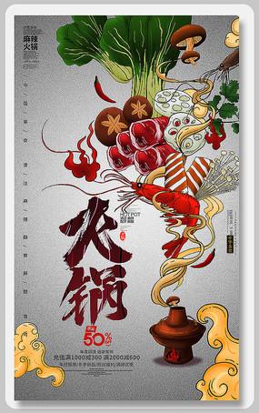 麻辣吃火锅海报设计