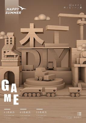 木工DIY游戏海报